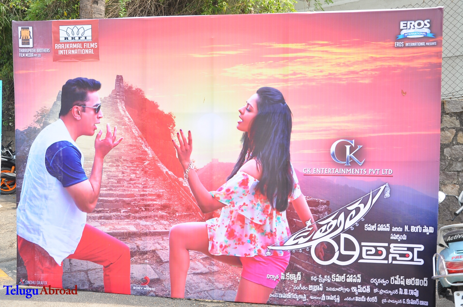 Uttama Villain Teaser Launch (1).JPG