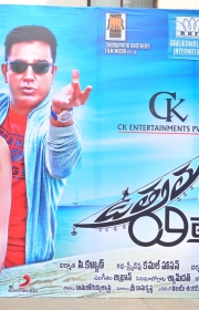 Uttama Villain Teaser Launch (3).JPG