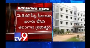 Fees Hike For NRI Quota Medical seats in Telangana