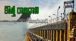 AP New Capital Near Vijayawada Says Naidu
