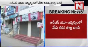 Kadapa Bandh Today On Capital Issue