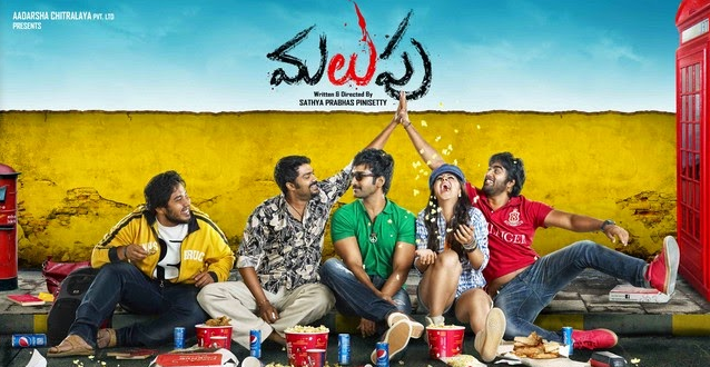 Malupu movie
