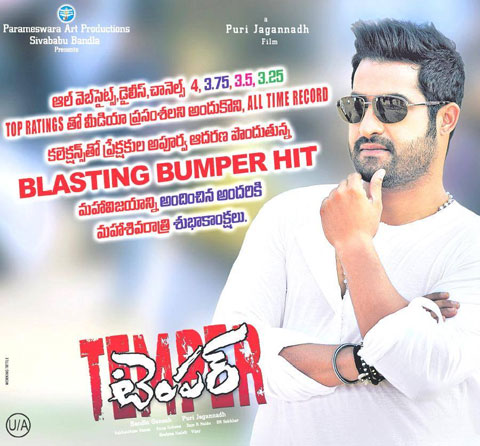 Jr NTR: Temper is a re-birth to me