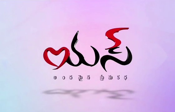 Yes telugu movie