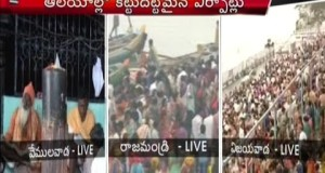 Devotees Rush in all Lord Shiva Temples