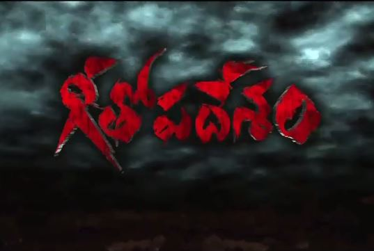 geethopadesam movie