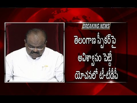 T TTD to Move No Confidence Motion On Speaker