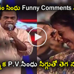 Bramhanandam Hilarious Comedy With Pv Sindhu Makes Every One ROFL