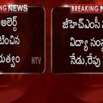 TS Govt announces 2 Days Holiday for Schools and Colleges