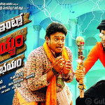 Intlo Deyyam Nakem Bhayam Movie Review