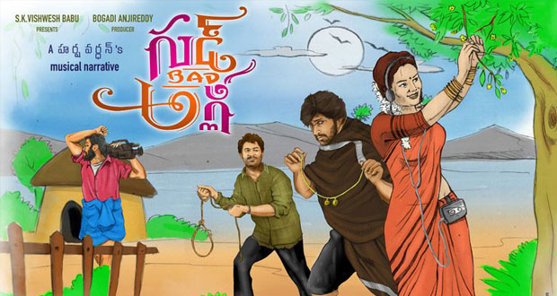 Harshavardhan First Movie First Look